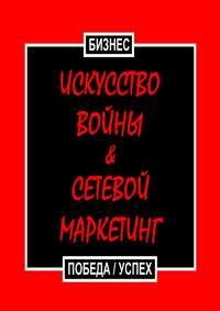 Купить книгу Искусство войны & Сетевой маркетинг. Победа / Успех, автора Бизнеса