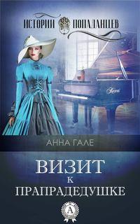Купить книгу Визит к прапрадедушке, автора Анны Гале