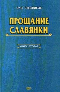 Купить книгу ПРОЩАНИЕ СЛАВЯНКИ. Книга 2, автора Олега Павловича Свешникова