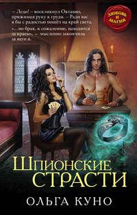 Книга Шпионские страсти - Автор Ольга Куно