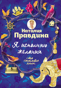 Купить книгу Я исполняю желания, автора Натальи Правдиной