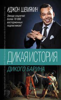 Книга Дикая история дикого барина (сборник) - Автор Джон Шемякин