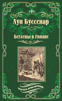 Купить книгу Беглецы в Гвиане, автора Луи Буссенара