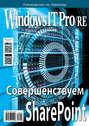 Электронная книга «Windows IT Pro/RE №04/2017» –  Открытые системы