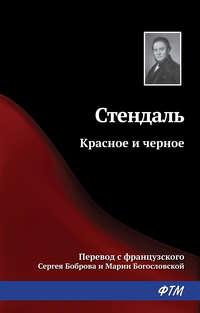 Купить книгу Красное и черное, автора Фредерика Стендаля
