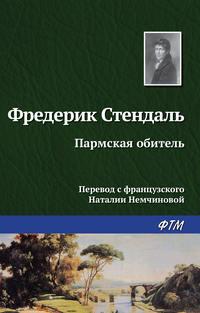 Купить книгу Пармская обитель, автора Фредерика Стендаля