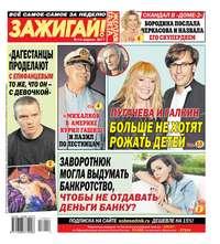 Купить книгу Желтая Газета. Зажигай! 14-2017, автора