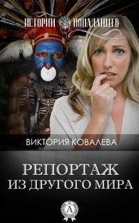 Купить книгу Репортаж из другого мира, автора Виктории Ковалевой