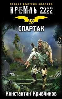 Купить книгу Кремль 2222. Спартак, автора Константина Кривчикова