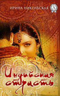 Книга Индийская страсть - Автор Ирина Никольская