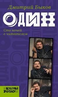 Книга Один. Сто ночей с читателем - Автор Дмитрий Быков