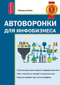 Книга Автоворонки для инфобизнеса - Автор Наталья Реген