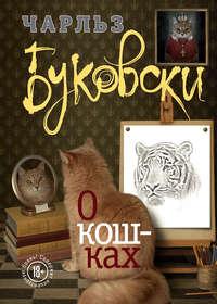 Купить книгу О кошках (сборник), автора Чарльза Буковски