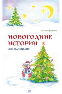 Книга Новогодние истории для маленьких - Автор Елена Терешонок