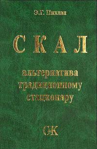 Книга СКАЛ – альтернатива традиционному стационару - Автор Эдуард Пихлак