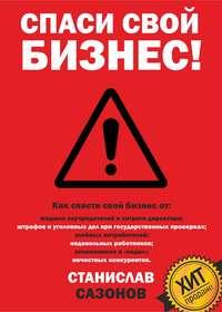 Купить книгу Спаси свой бизнес, автора Станислава Игоревича Сазонова