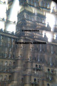 Купить книгу Тотальность иллюзии, автора Станислава Владимировича Борзых
