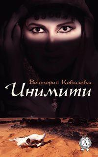 Книга Инимити - Автор Виктория Ковалева