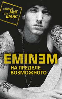 Книга Eminem. На пределе возможного - Автор Елизавета Бута