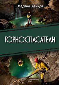 Книга Горноспасатели - Автор Владлен Авинда