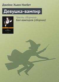 Книга Девушка-вампир - Автор Джеймс Хьюм Нисбет