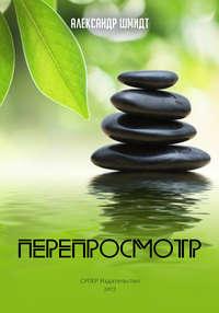 Книга Перепросмотр - Автор Александр Шмидт