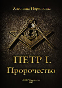 Книга Пётр I. Пророчество - Автор Антонина Пермикина