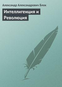 Купить книгу Интеллигенция и Революция, автора Александра Александровича Блока