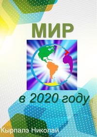 Книга Мир в 2020 году - Автор Кырпалэ Николай