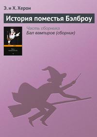 Книга История поместья Бэлброу - Автор Э.иХ. Херон