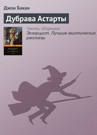 Книга Дубрава Астарты - Автор Джон Бакан