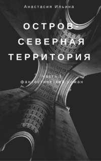 Книга Остров – Северная территория - Автор Анастасия Ильина