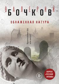 Купить книгу Обнаженная натура, автора Валерия Бочкова