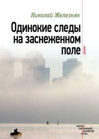 Книга Одинокие следы на заснеженном поле - Автор Николай Железняк