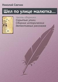 Книга Шел по улице малютка… - Автор Николай Свечин