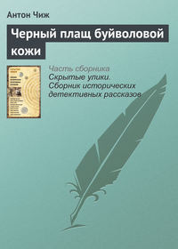 Книга Черный плащ буйволовой кожи - Автор Антон Чиж