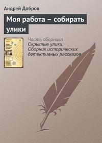 Купить книгу Моя работа – собирать улики, автора Андрея Доброва