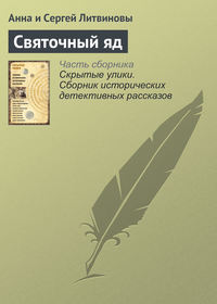 Книга Святочный яд - Автор Анна и Сергей Литвиновы