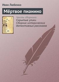 Купить книгу Мёртвое пианино, автора Ивана Любенко