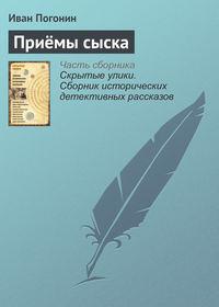 Купить книгу Приёмы сыска, автора Ивана Погонина