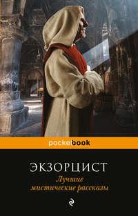 Книга Экзорцист. Лучшие мистические рассказы - Автор Герберт Уэллс