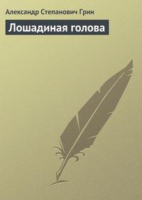 Книга Лошадиная голова