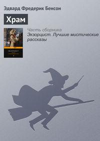 Книга Храм - Автор Эдвард Фредерик Бенсон