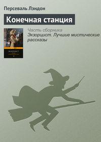 Книга Конечная станция - Автор Персеваль Лэндон