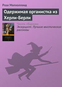 Книга Одержимая органистка из Херли-Берли - Автор Роза Малхолланд
