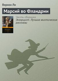 Книга Марсий во Фландрии - Автор Вернон Ли