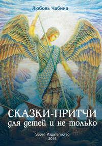Книга Сказки-притчи для детей и не только - Автор Любовь Чабина