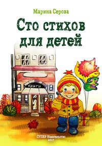 Книга Сто стихов для детей - Автор Марина Серова