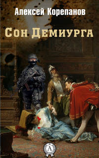 Книга Сон Демиурга - Автор Алексей Корепанов