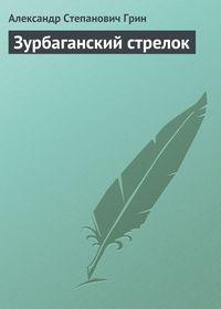 Купить книгу Зурбаганский стрелок, автора Александра Степановича Грина